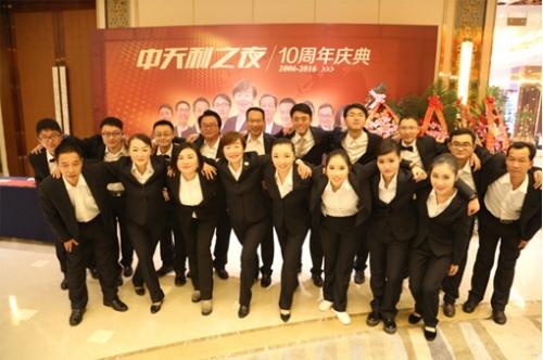 扬州中天利十周年庆系列活动之周年庆晚会
