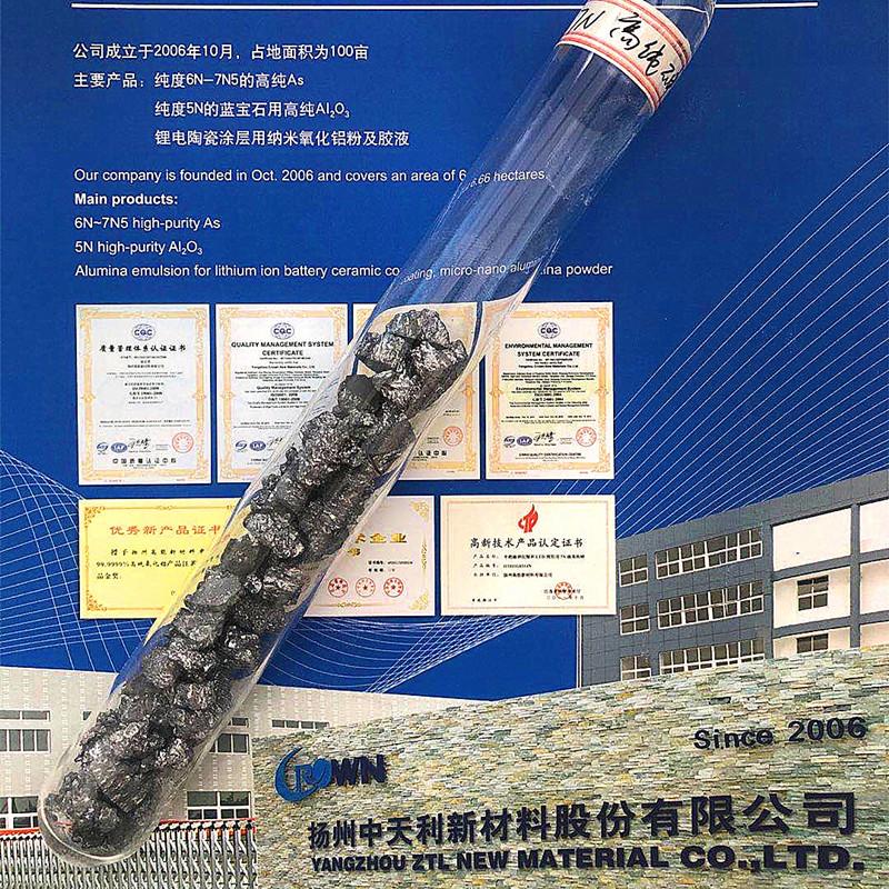 高纯砷(6N、7N)