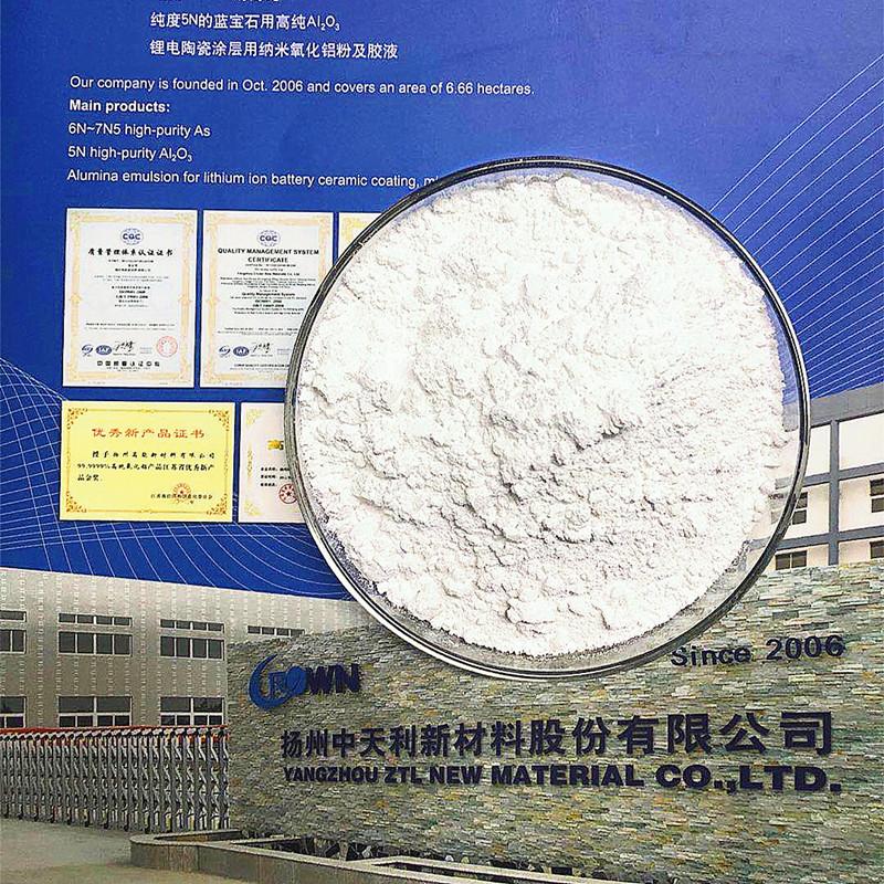 高纯微纳米氧化铝